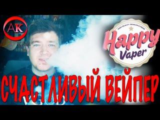 Happy Vaper. Счастливый ВЕЙПЕР, жидкость для электронной сигареты. CloudBar.org
