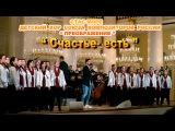 Стас Море и Детский хор Преображение- Счастье есть