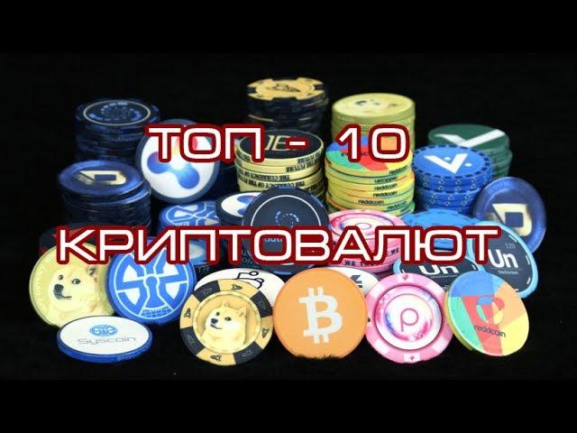Топ 10 Криптовалют или как за 5 мес. увелисить свои денежные активы в 10 раз!