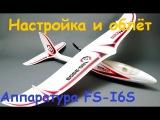 Аппаратура FlySky FS-I6S с планером Sky Easy Glider Видео с борта
