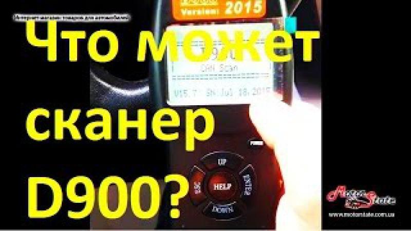 🚘 Что может по диагностике CAN Scan D900❓ Портативный сканер авто Форд Фокус❗️