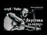 Вадим Самойлов. Акустика 04.06.2017г