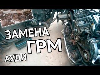 Замена ремня ГРМ Ауди А6 С5 своими руками - самое подробное видео