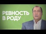 С.Н. Лазарев  Ревность в роду