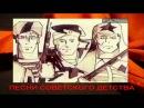 Ретро - Песни советского детства - Мы шли под грохот канонады (клип)