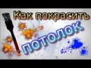 ►►Как покрасить потолок и не испачкаться