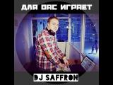 Dj Saffron - #EverybodyCrazyDanceNow№11 (no jingles)