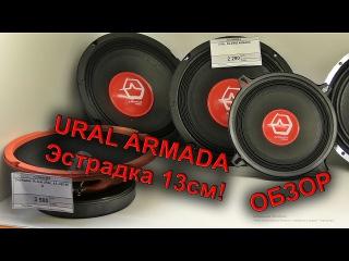 Обзор и прослушка URAL (Урал) AS-D130 ARMADA