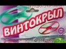 Винтокрыл