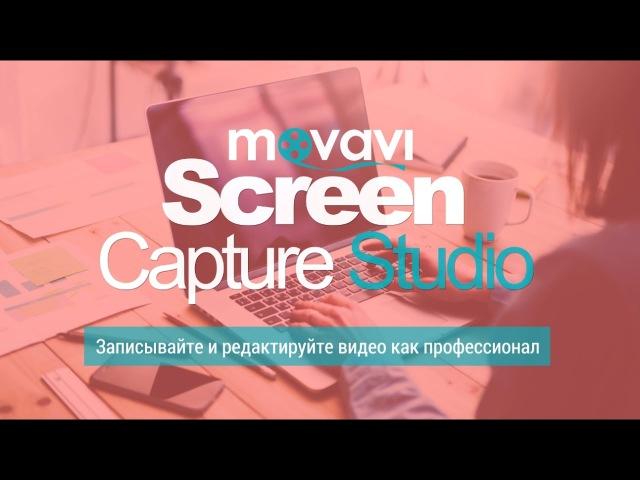 Захват видео с экрана и видеоредактор в одной программе! | Новая Movavi Screen Capture Studio