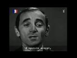 Шарль Азнавур - Ещё вчера (Charles Aznavour - Hier encore) русские субтитры