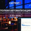 CAFFESTA - автоматизация общепита и торговли