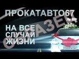 Образец_Автопрокат