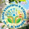 КировПарк Новосибирск