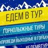 Походы, горнолыжные туры  - ЕдемВтур