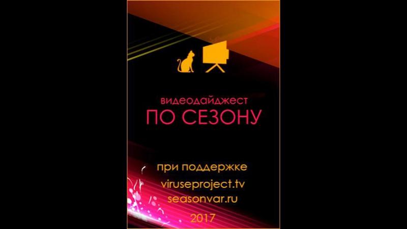 По сезону. Видеодайджест Seasonvar 3 сезон / 24 серия
