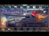 World Of Tanks от Арты никто не уйдет 😈 Хороший бой Но я больше играть не буду