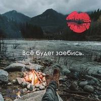 Даша Белова