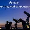 Вечера тротуарной астрономии в Белгороде