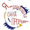 III Всероссийский форум Breakpoint | Томск