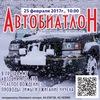 Автобиатлон - в гостях у 4х4КМВ и CrazyRussian
