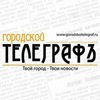 Городской ТелеграфЪ - Тольятти