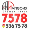 Такси ИМПЕРИЯ • 7578 • Гродно