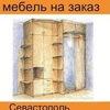 Мебель Севастополь (шкафы-купе, диваны, кухни).