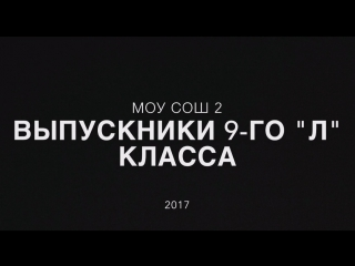 Выпуск 9л 2к17