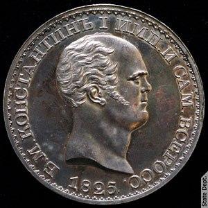 Константиновский рубль, 1825 г.