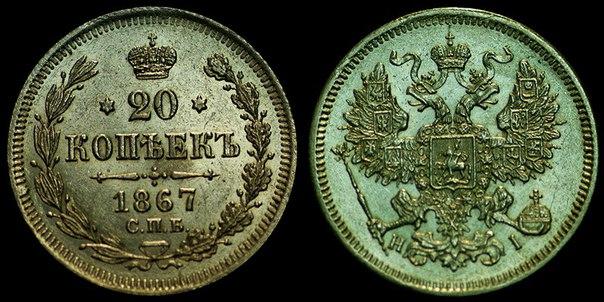 20 копеек 1867 года. Серебро