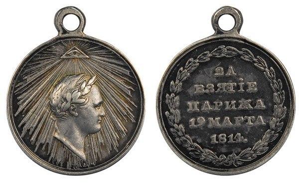 Медаль «За Взятие Парижа». 1814 г.