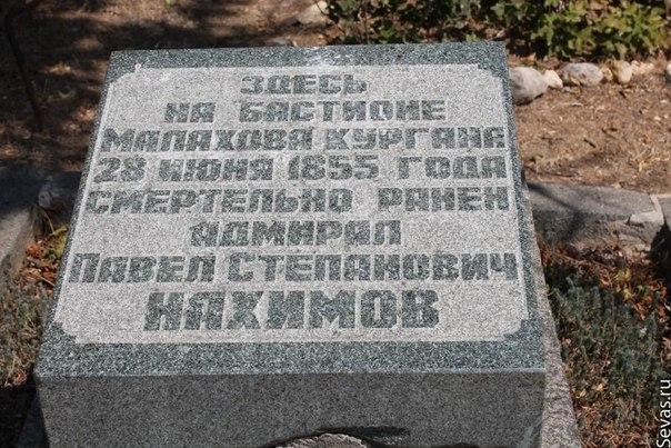 Смертельное ранение адмирала Нахимова