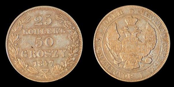 25 копеек - 50 грошей 1847 года.