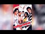 Сердечные игры (2008) Dil Kabaddi
