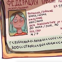 Анна Ванна