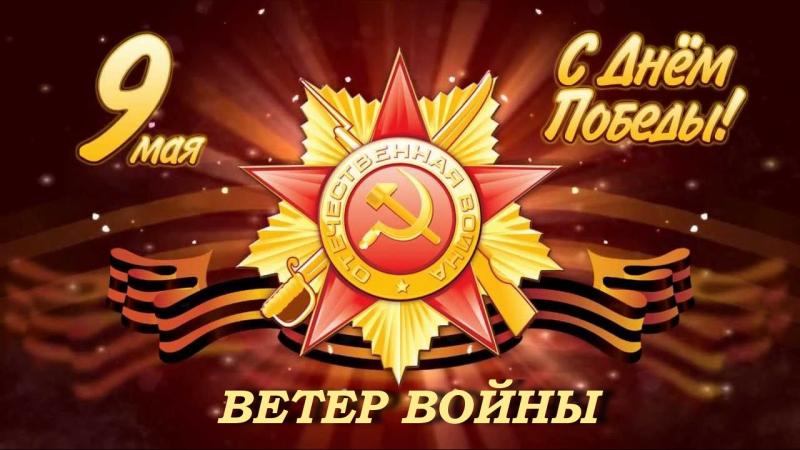 Лучшие стихи о войне Ветер войны Степан Кадашников. На 9 мая День Победы. На День памяти и скорби 22 июня 1941 года