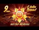 Лучшие стихи о войне Ветер войны Степан Кадашников На 9 мая День Победы На День памяти и скорби 22 июня 1941 года