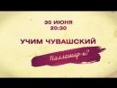 Анонс Учим чувашский 12
