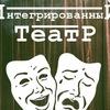 """Интегрированный Театр """"вPROк"""""""