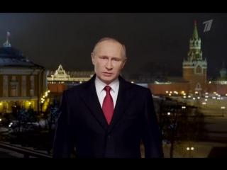 Новогоднее обращение президента России Владимира Путина 2017(31.12.2016)