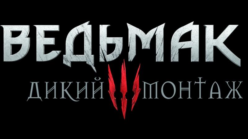 Дикий Монтаж 2 (Ракал Рекордс)