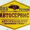 Автосервис Одинцово|Солнцево ОКБ-Регион