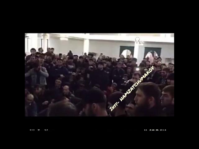 Шейх Хамзат Чумаков после подлого теракта 11.03.2016г
