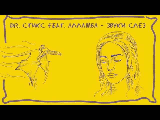 Dr. Стикс feat. Алламба - Звуки слёз