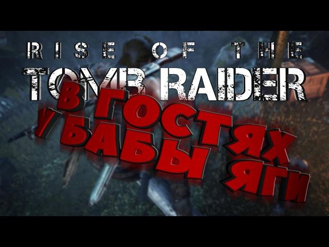 RISE OF THE TOMB RAIDER | ИЗ ТЮРЬМЫ В СИБИРЬ | ПРОХОЖДЕНИЕ НА РУССКОМ 8