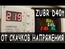 Реле напряжения ZUBR D40t Защита от перепадов скачков напряжения