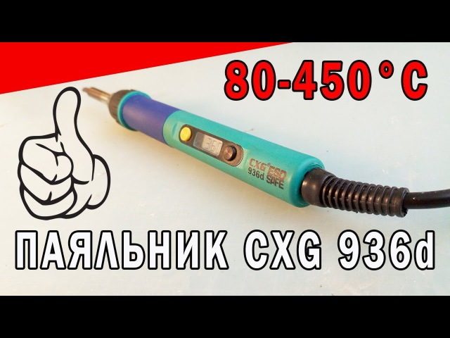 Хороший паяльник с регулятором температуры   Паяльник CXG 936d из Китая