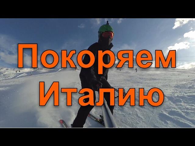 Xioami YI Action - Горный лыжи 2017 - Kronplatz, Solorondo, Dolomite Superski