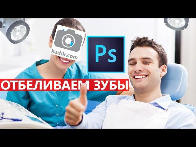Отбеливаем зубы в Photoshop I Школа Adobe